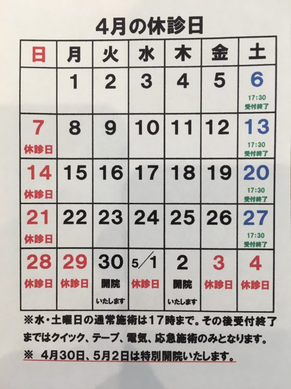 4月診療カレンダー